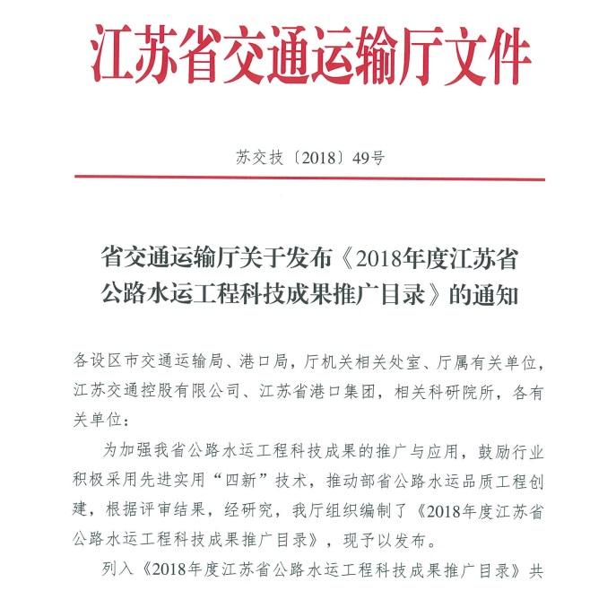 江苏省交通运输厅关于发布《2018年度江苏省公路水运工程科技成果推广目录》的通知
