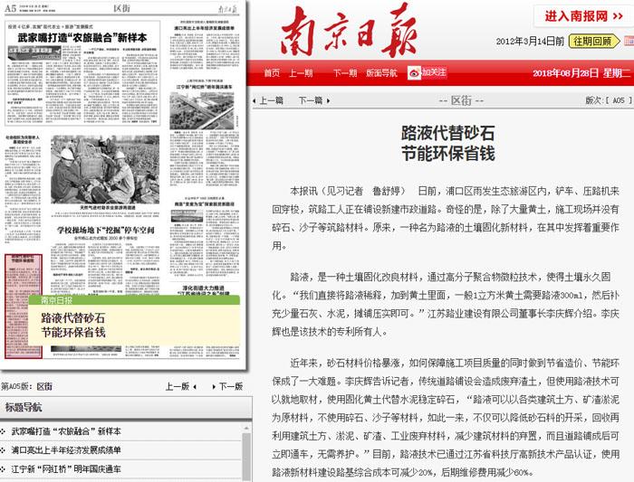 南京日报:路液代替砂石,节能环保省钱