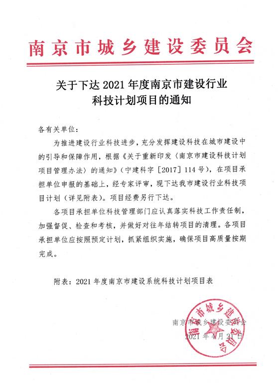 路液固化技术列入2021年度南京市建设行业科技计划项目