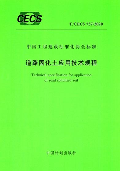 路液团队参编中国工程建设标准协会的标准《道路固化应用技术规程》已经颁布实施